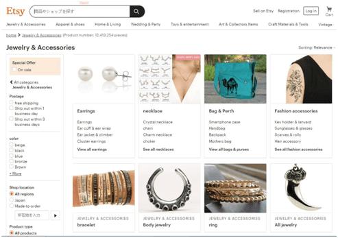 Etsy.com Homepage
